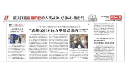 Media focus: Tianjin Binhai Times published Tianlong's agricultural anti epidemic deeds