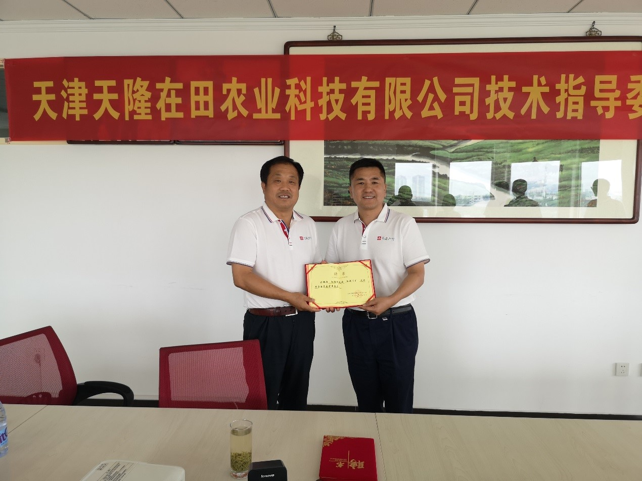 Tianlong Zaitian Holding a technical expert appointment ceremony